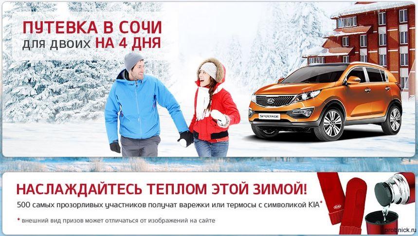 Kia_konkurs