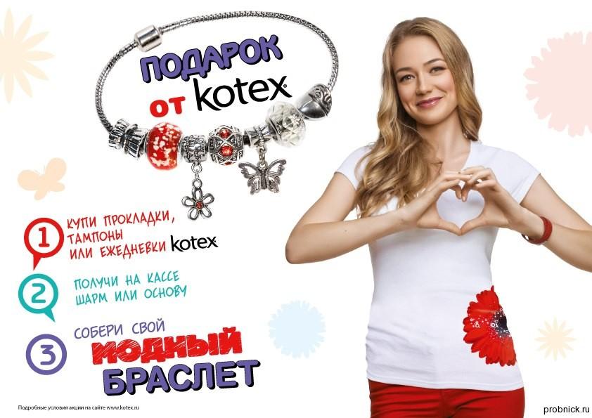 Kotex_beautymarket_sitymarket