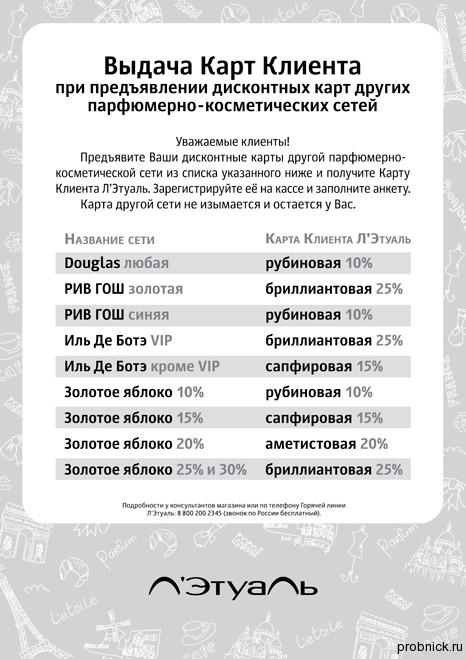 Letoile_obmen_kart