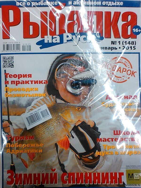Rybalka_na_rusi_january_2015