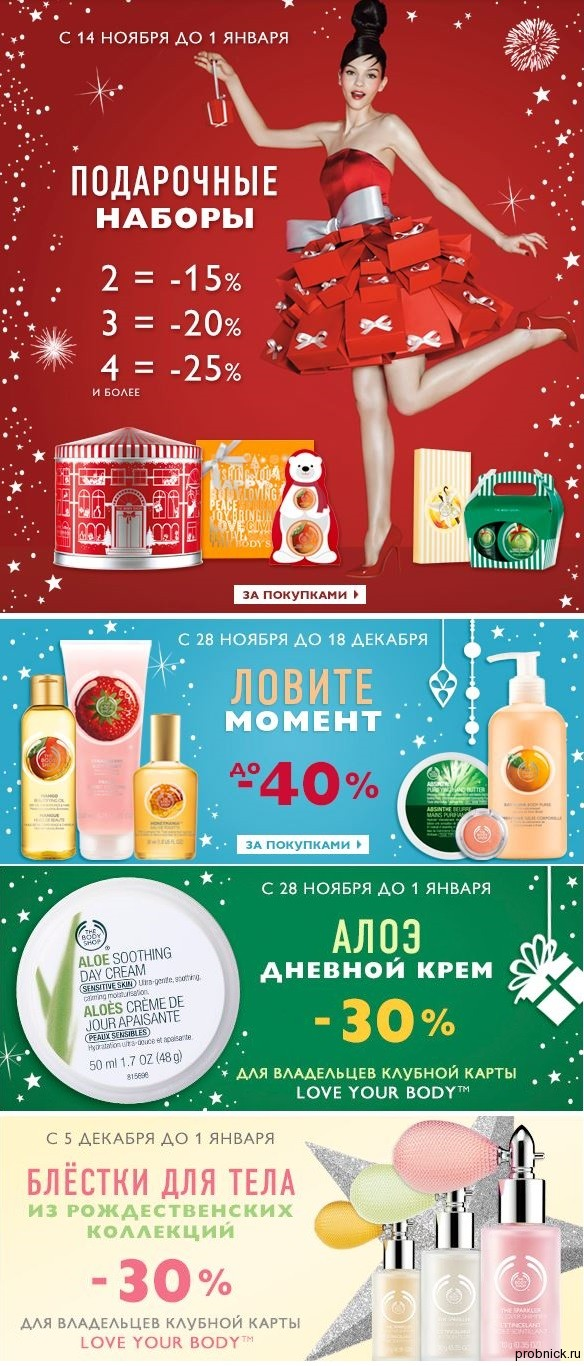 The_body_shop_december_2014