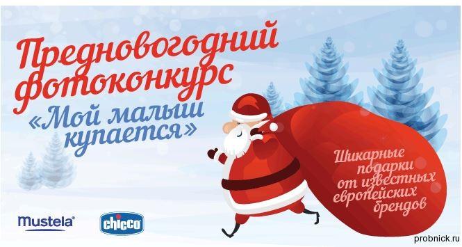 Zdravzona_konkurs