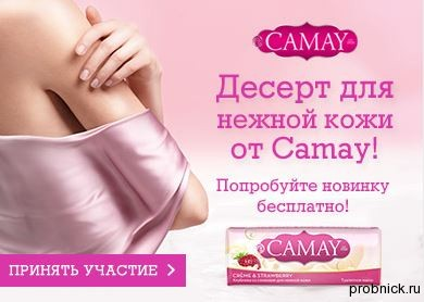 camay_everydayme_january