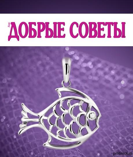 dobrye-sovety-yanv
