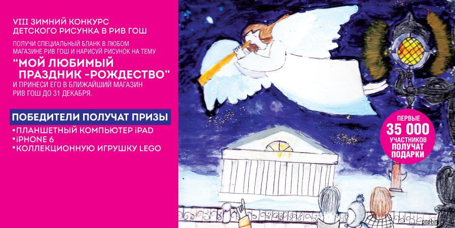 konkurs_detskogo_risunka_riv_gauche_2015