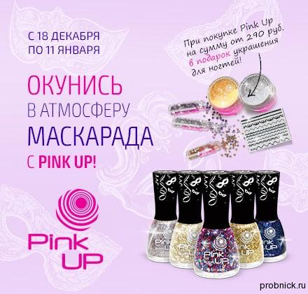 pinkup_4podrugka_december