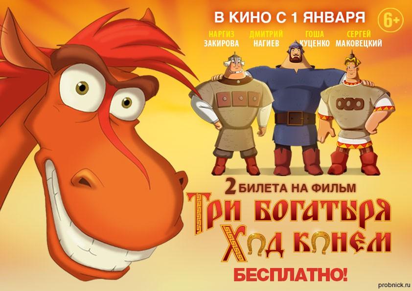 tri_bogatyrya_perekrestok