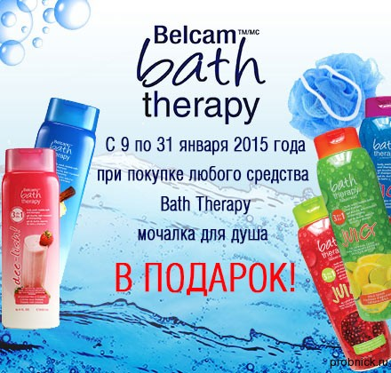 Bath_therapy_podrugka_january_2015