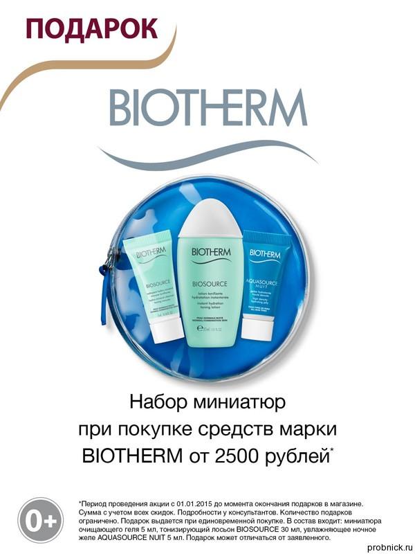 Biotherm_january_2015_idb