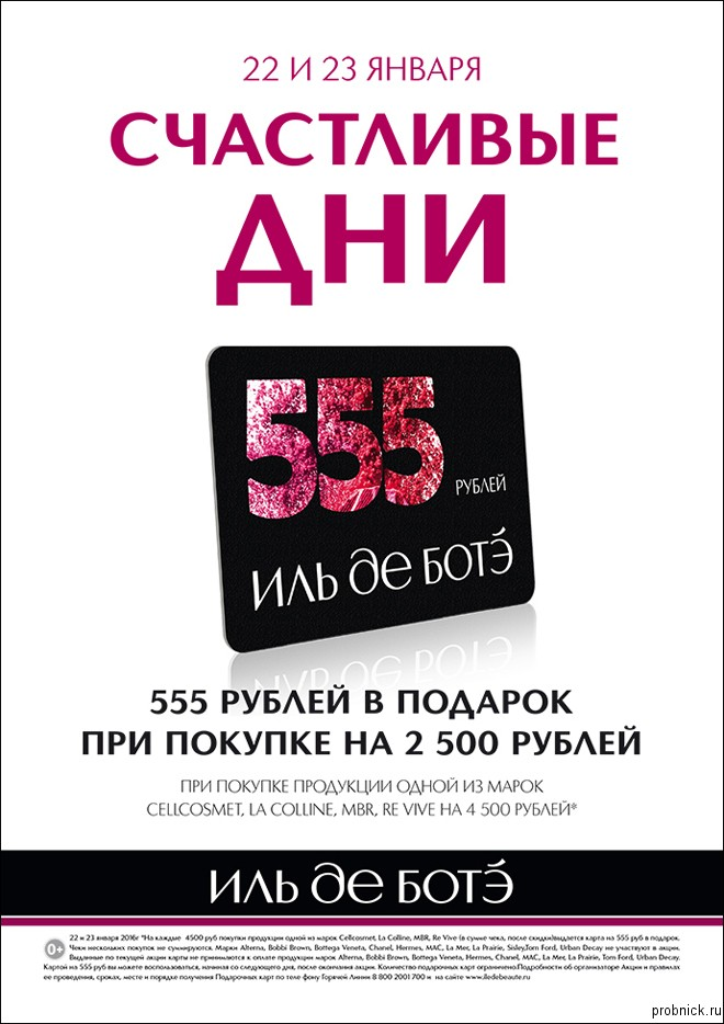 IDB_schastlivie_dni_yanvar_2016