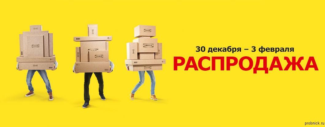 Ikea_sale_2016