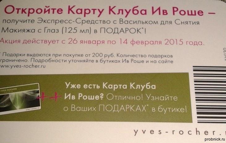 Karta_yves_rocher