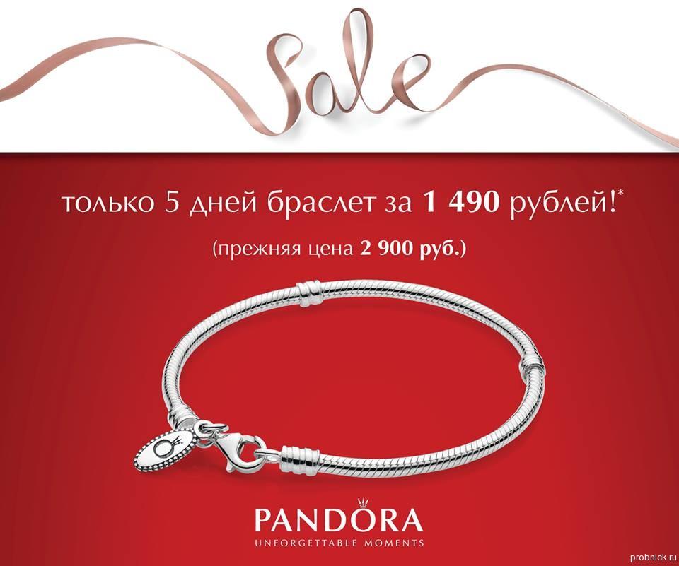 Pandora_braslet