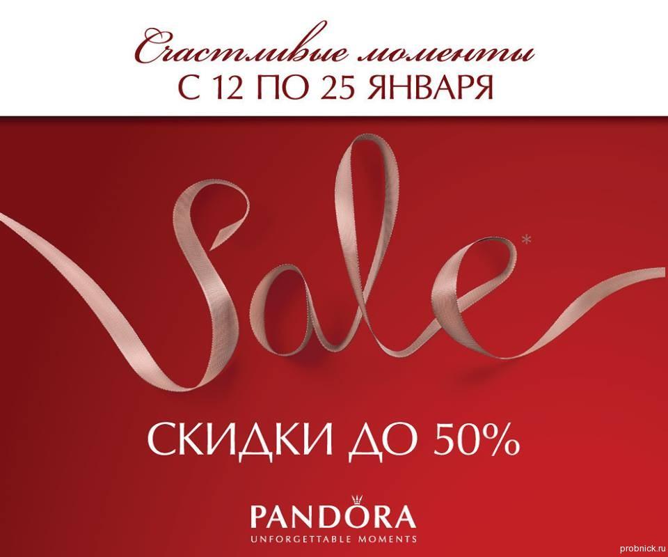 Pandora_sale