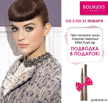 Podrugka_bourjois_january_2015
