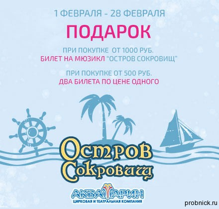 aquamarine_podrugka_fevral_2015