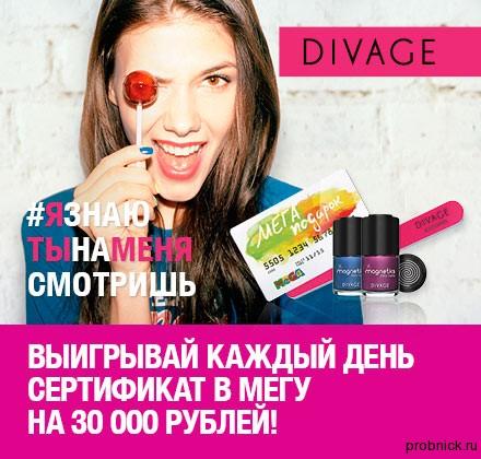 divage_podrugka_january_2015