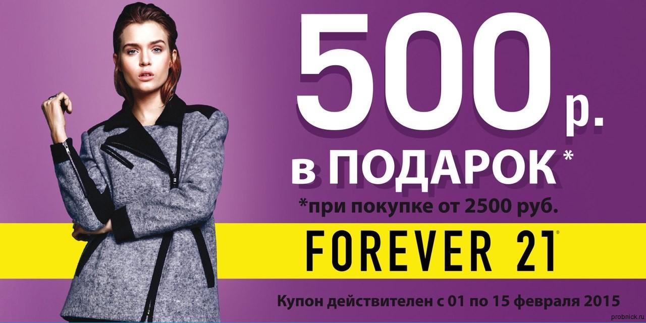 forever_21_skidka_january_2015