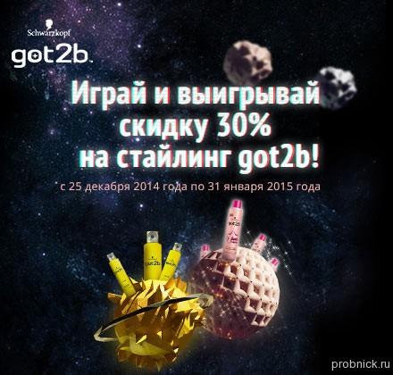 got2b_game_january_2015