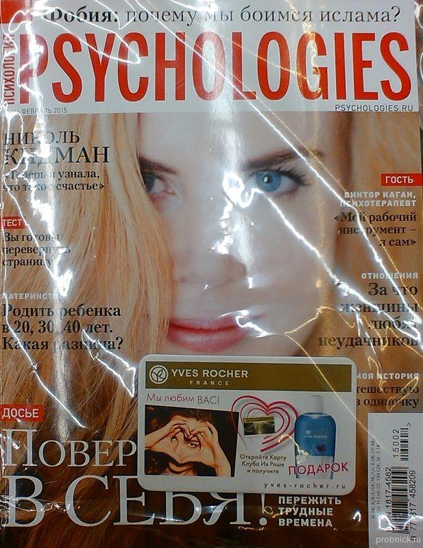 psychologies_fevral_2015