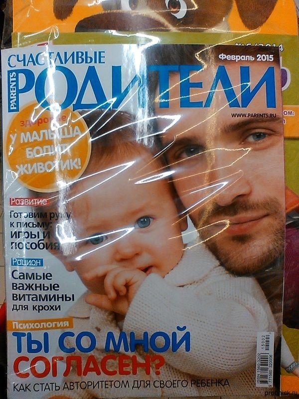 schastlivye_roditeli_fevral_2015
