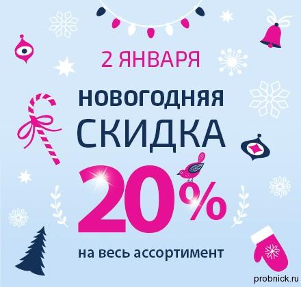 skidka_podrugka_january_2015