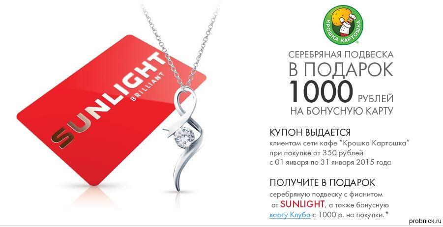 sunlight_kroshka_kartoshka