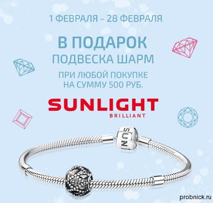 sunlight_podrugka_fevral_2015