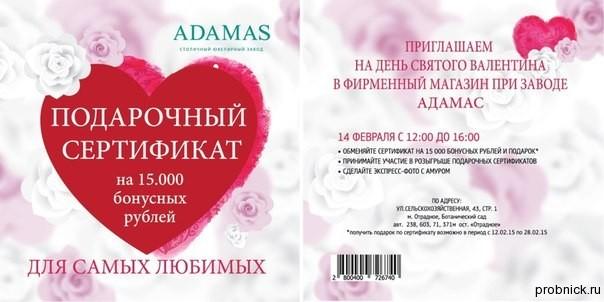 Adamas_podarok