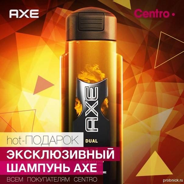 Axe_Centro
