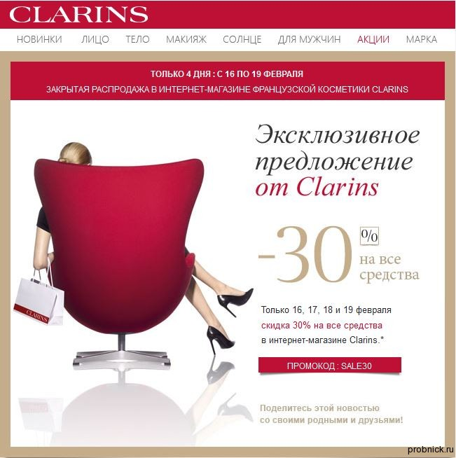 Clarins_fevral_2015