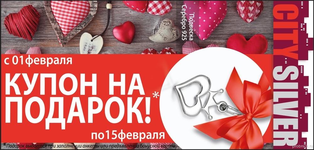 FLAER_PODAROK