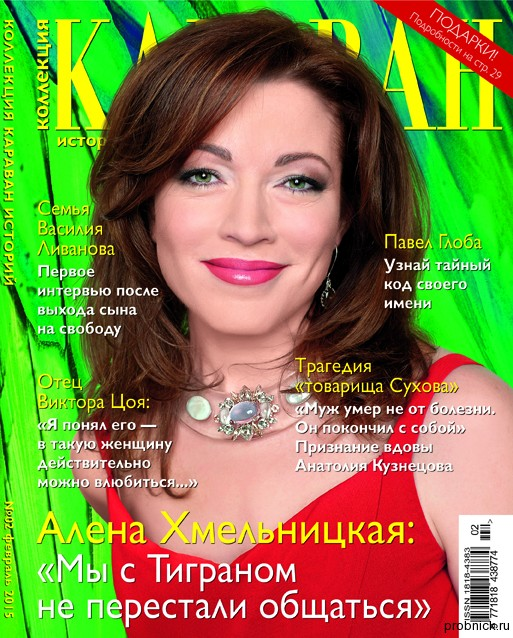 Kollekcia_karavan_istoriy_fevral_2015