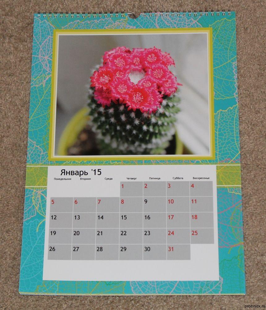 Perekrestok_kalendar