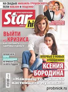 Starhit_6_9_fevral