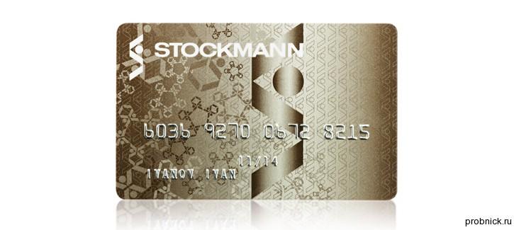 Stockmann_fevral_2015