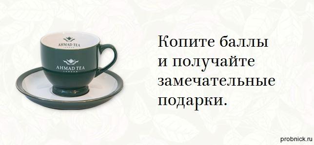 ahmad_tea_akcia
