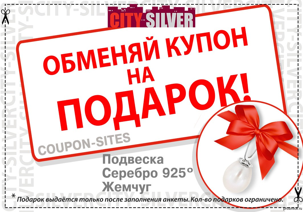 citysilver-site-coupon