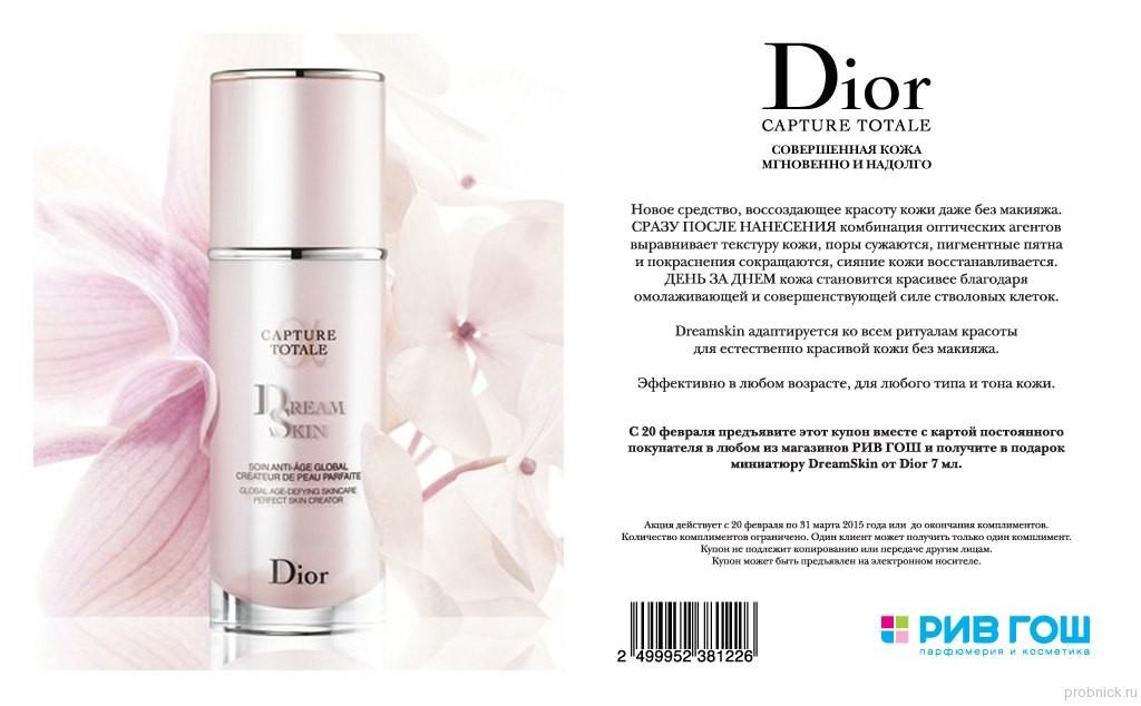 dior_coupon