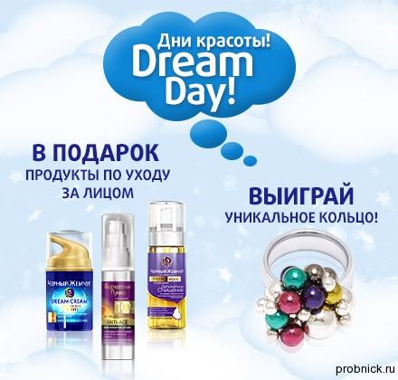 dream_day_podrugka_fevral-mart