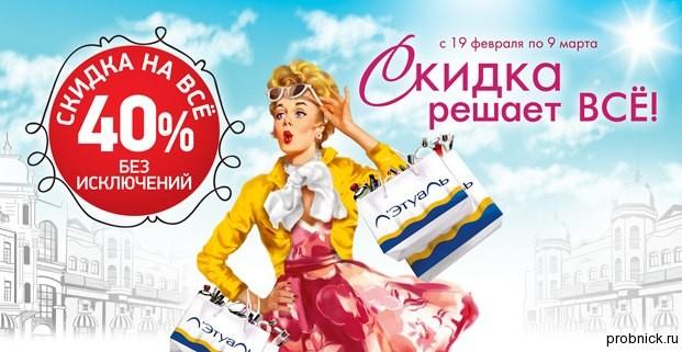 letual_skidka_9_marta