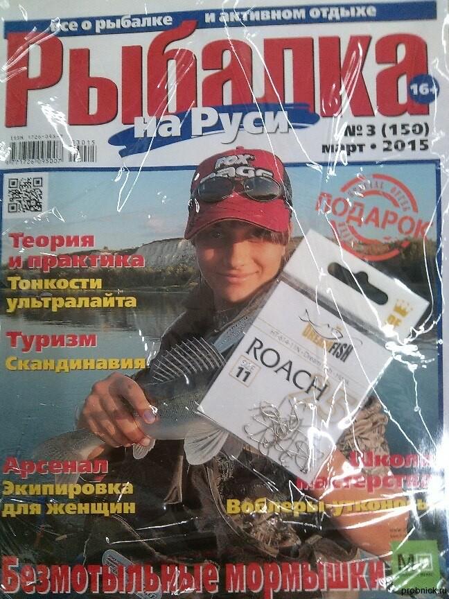 rubalka_na_rusi_mart_2015