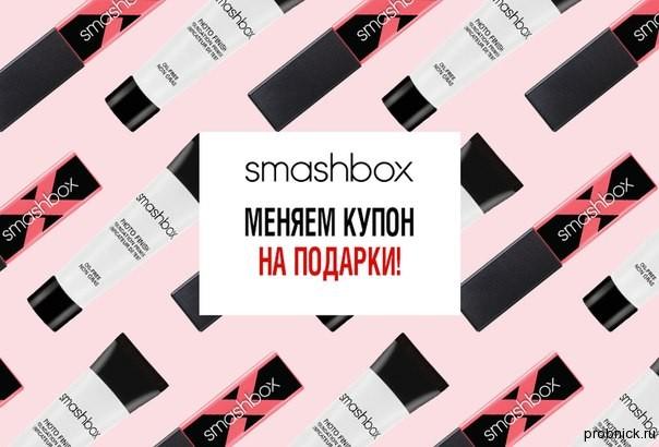 smashbox_riv_gauche