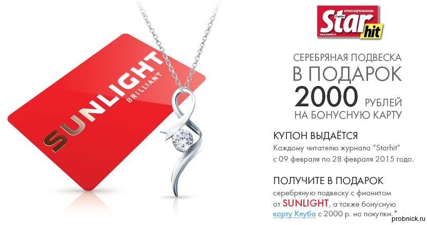 sunlight_starhit_6