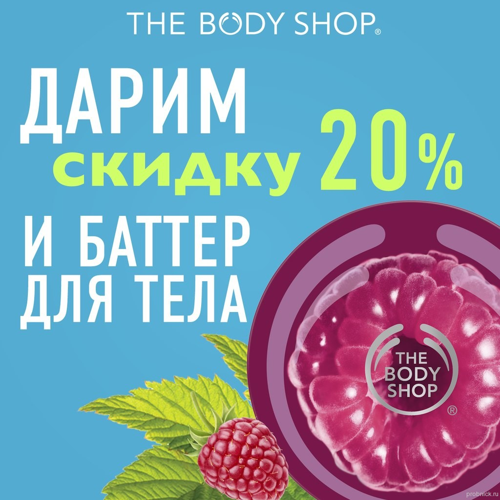the_body_shop_podarki_8_marta_2015