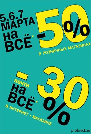 - 50 -30  в инет магазине рассылка_март