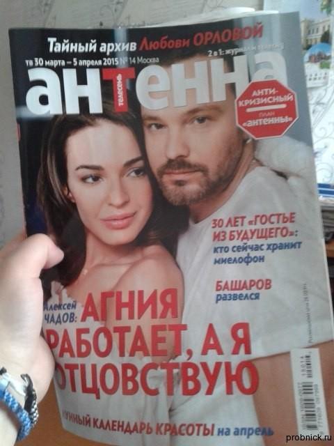 Antenna_14_5_aprelya_2015
