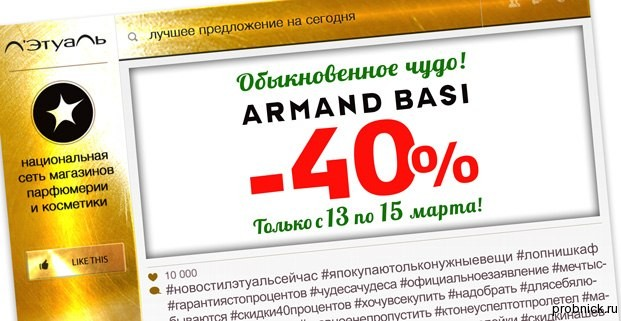 Armand_basi