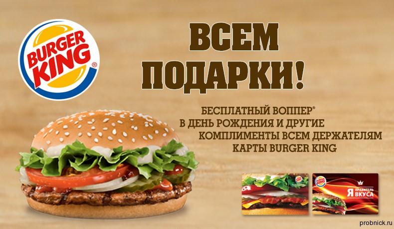 Bkcard_burger_king