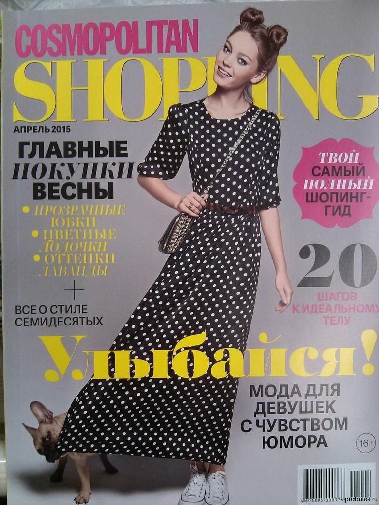 Cosmo_Shoping_aprel_2015